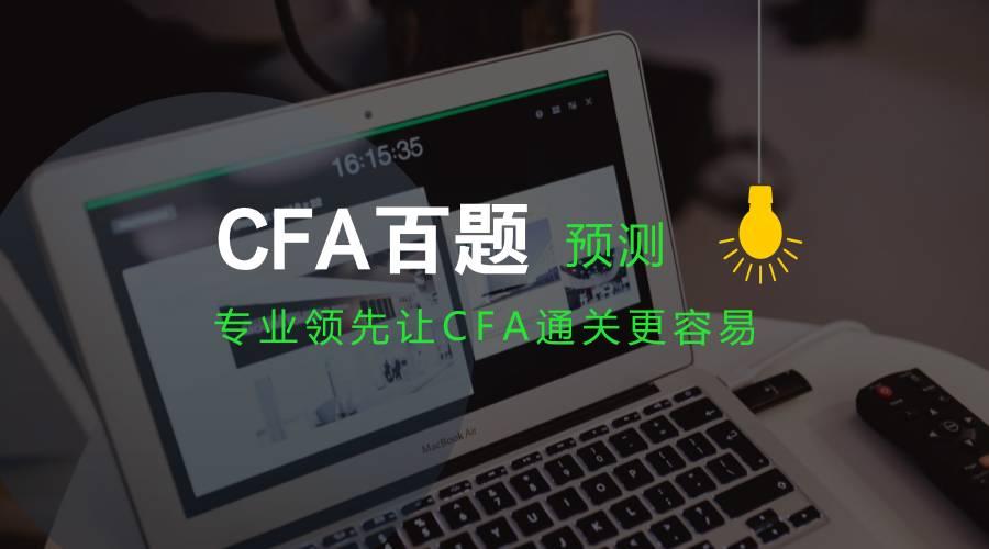 """2018年6月CFA百题预测之""""百题大护法""""系列巡讲盛大起航"""
