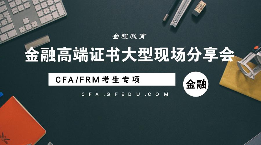 2018年CFA&FRM一级重难点及职业发展现场分享会