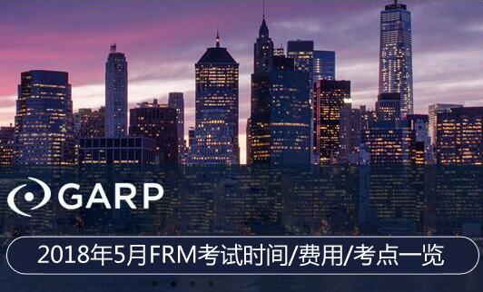2018年5月FRM报名时间/费用/流程