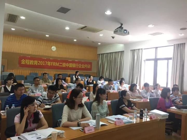 中国银行携手金程教育 连续9年打造FRM专业人才
