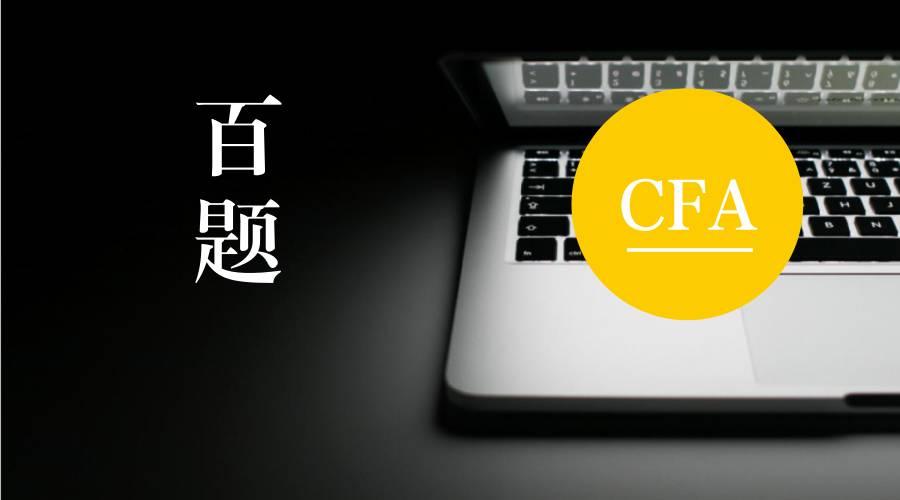 """2017年12月考试""""CFA一级百题团报""""活动正式开启!"""