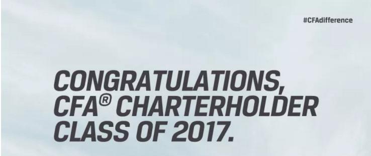 年度盛会 首届CFA中国上海金融分析师年会暨2017年度CFA资格认证授证仪式