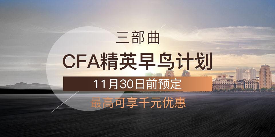 2018年12月CFA课程早鸟计划三部曲正式开启