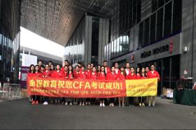 金程教育2017年12月CFA学员送考服务全面启动