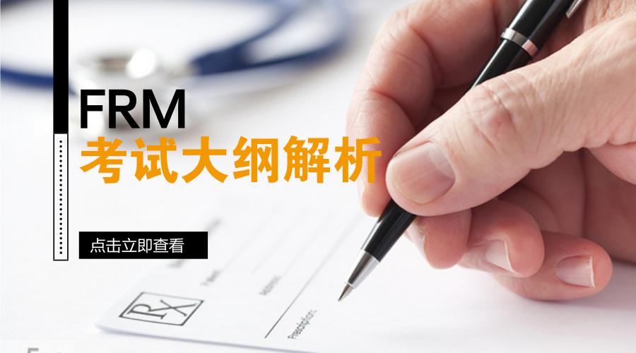 【GARP公告】2018年FRM一二级考纲已正式公布!