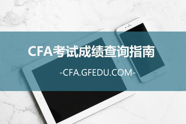 2017年12月CFA考试成绩查询百科指南