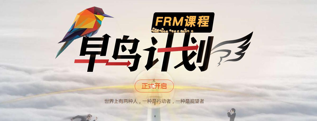 FRM早鸟计划