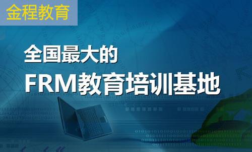 2018年FRM企业培训首选金程——金融职场人的晋升之道