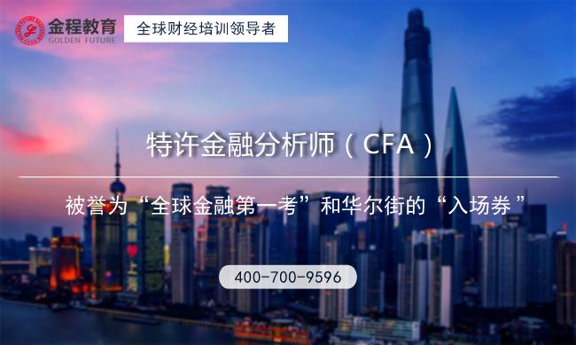 CFA培训班一般多少钱?贵不贵?