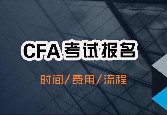 【公告】2018年12月CFA一二三级考试报名时间、费用及流程正式公布(附资料)