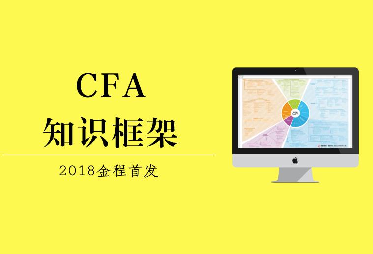 CFA知识框架免费领取