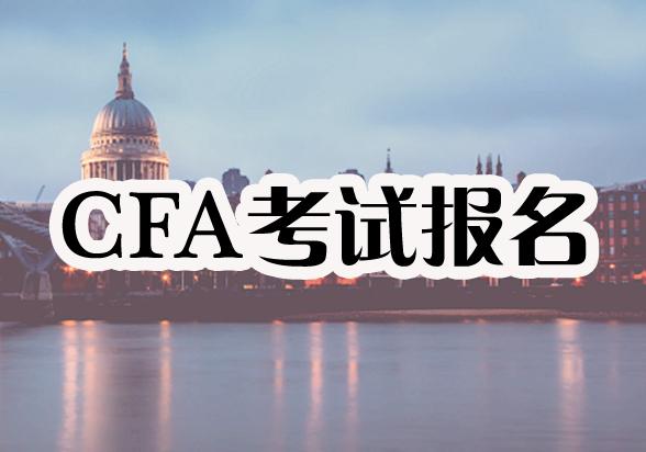 CFA报名时间/费用/流程