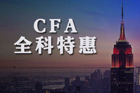 CFA全科特惠取证班