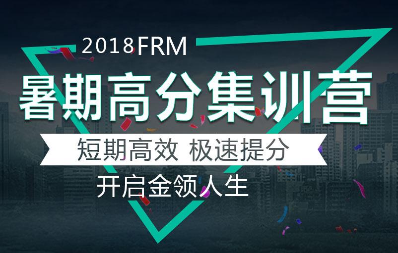 2018年金程FRM暑假班:让备考FRM变得如此简单!