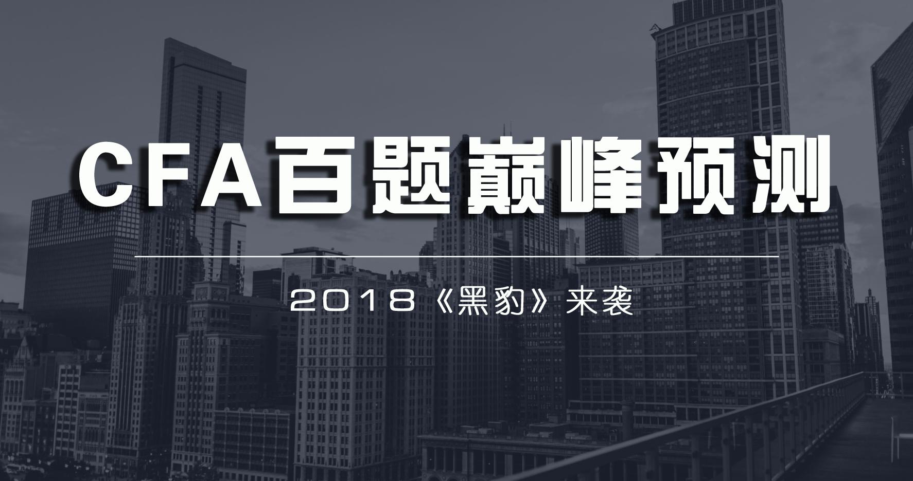 2018年6月CFA考前冲刺百题课程—金程CFA