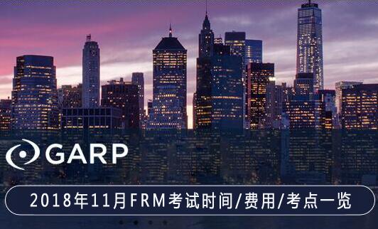 2018年11月FRM报名时间/费用/流程