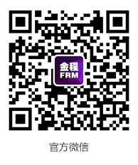掃碼關注金程FRM