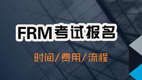 2021年FRM一二級考試報名時間