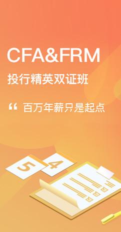 CFA&FRM大學生雙證班