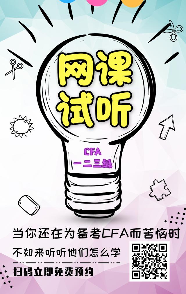 CFA协会通知 | 2019年6月CFA二级及三级考试题目形式调整