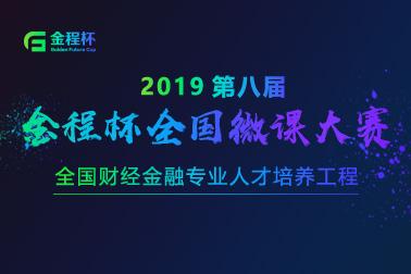 2019第八届金程杯全国微课大赛开始报名啦!