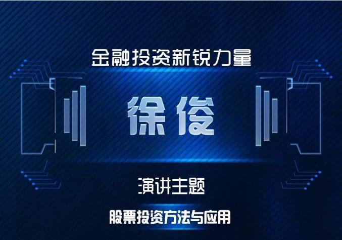 摩天大讲堂|徐俊:股票投资方法与应用