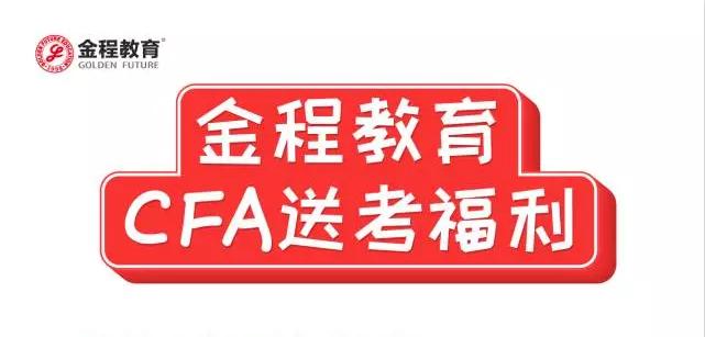 【金程教育】CFA中国各大考场有福利,送铅笔橡皮知识点