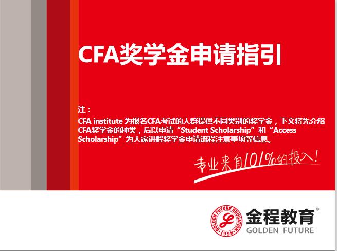 CFA奖学金申请步骤详细版