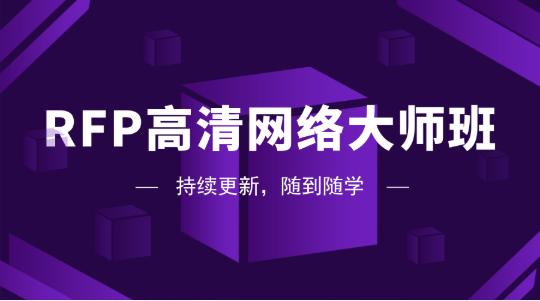 RFP(美国注册财务策划师)高清网络大师班