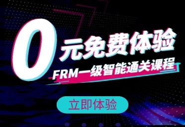 FRM0元体验课