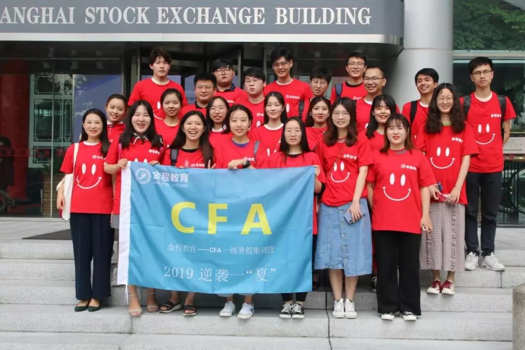 金程CFA暑期集训营,中银国际证券企业参观圆满结束