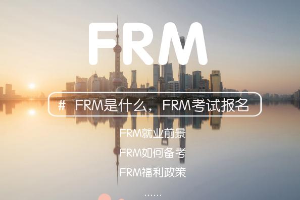 官宣:11月FRM考试新增一个考点!(附考场修改及报考注意事项)