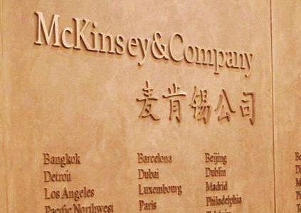 麦肯锡公司难进么?麦肯锡上海有多难进?