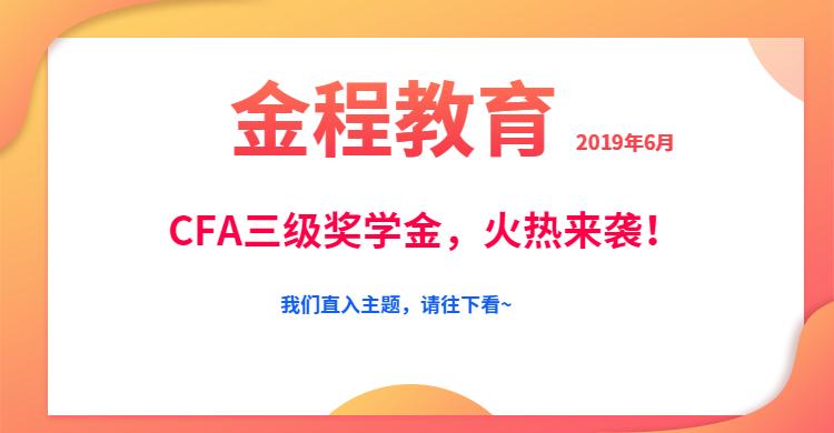 CFA三级奖学金  你的6月CFA成绩单可能价值万元!