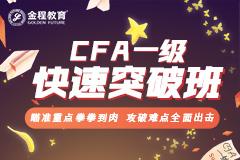 【CFA强化必备】CFA一级快速突破班,正式上线!