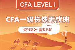 【长线无忧班】CFA一级