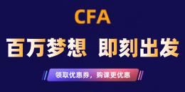 定了!CFA官宣:2021年2月CFA一级考试时间正式公布!