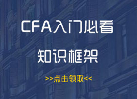 CFA是什么证书?有什么好?cfa含金量是多少?
