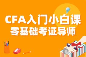 CFA二级除了需要中文精读外还需要什么资料?