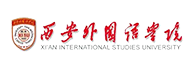西安外国语学院