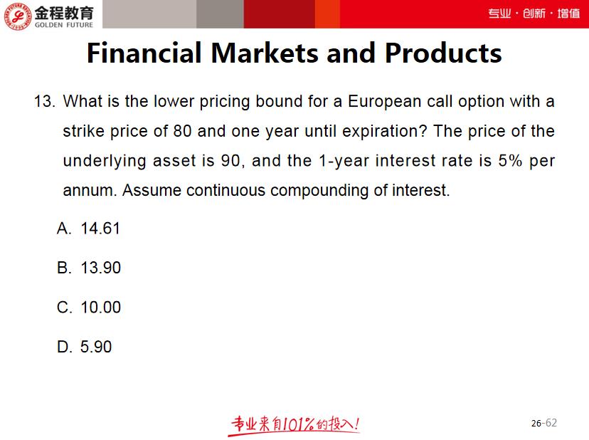 【FRM习题】金融市场与产品7月13日