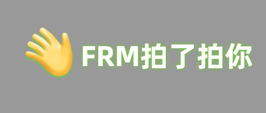 新生小白必读| FRM15问,15答!