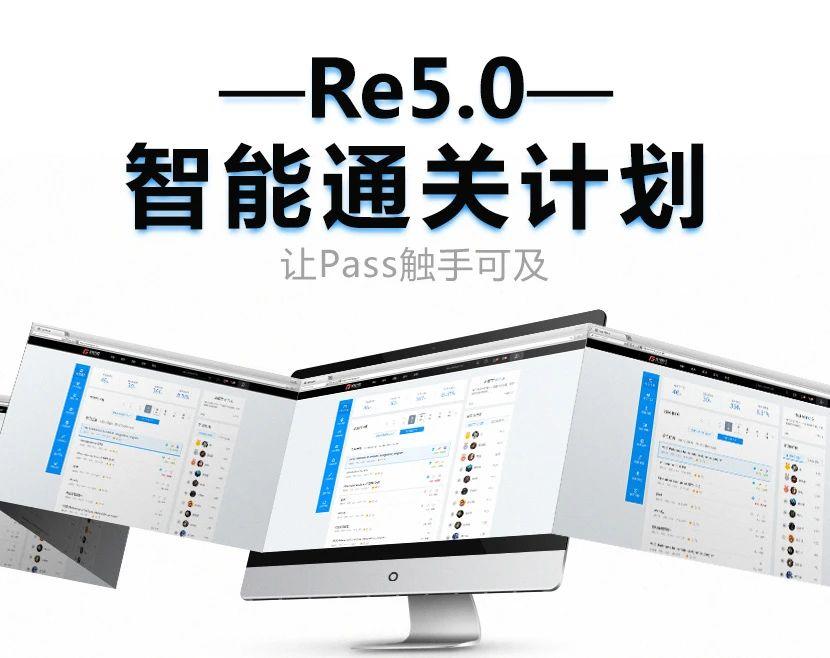 Re5.0智能通关计划