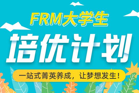 FRM大学生金融精英培优计划(2020年新考纲)