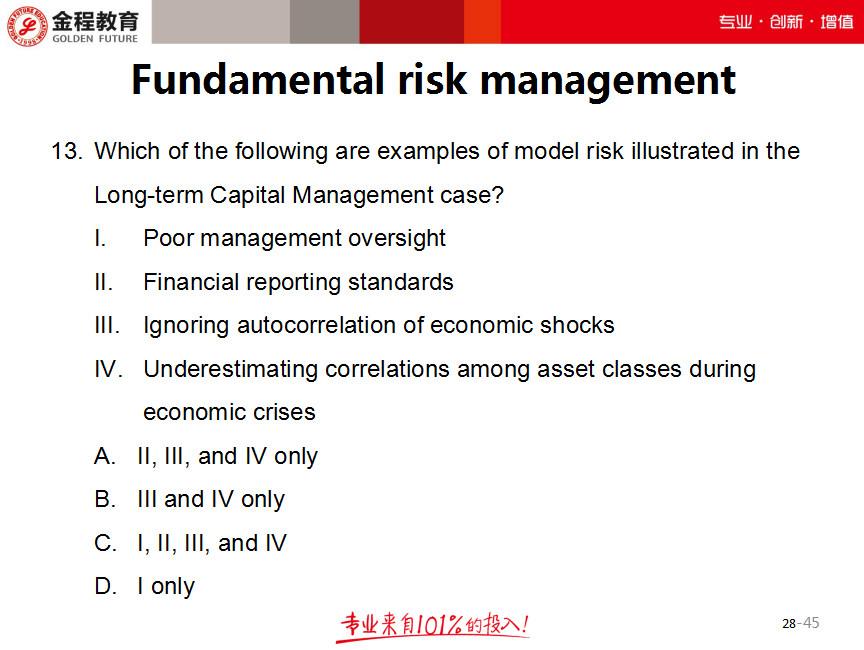 【FRM每日一题】风险管理基础8月19日