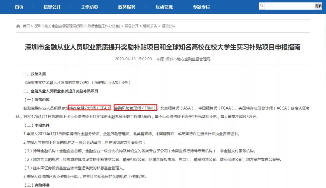 深圳市对CFA/FRM等持证人支持政策说明!