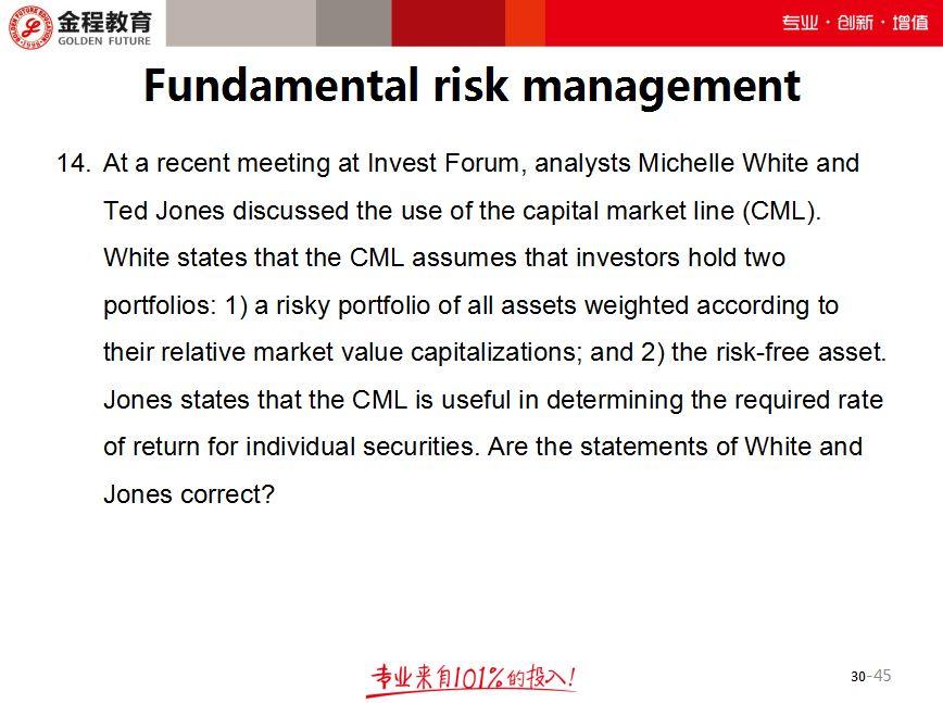 【FRM每日一题】风险管理基础8月20