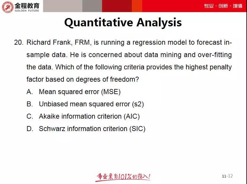【FRM习题】定量分析8月26日