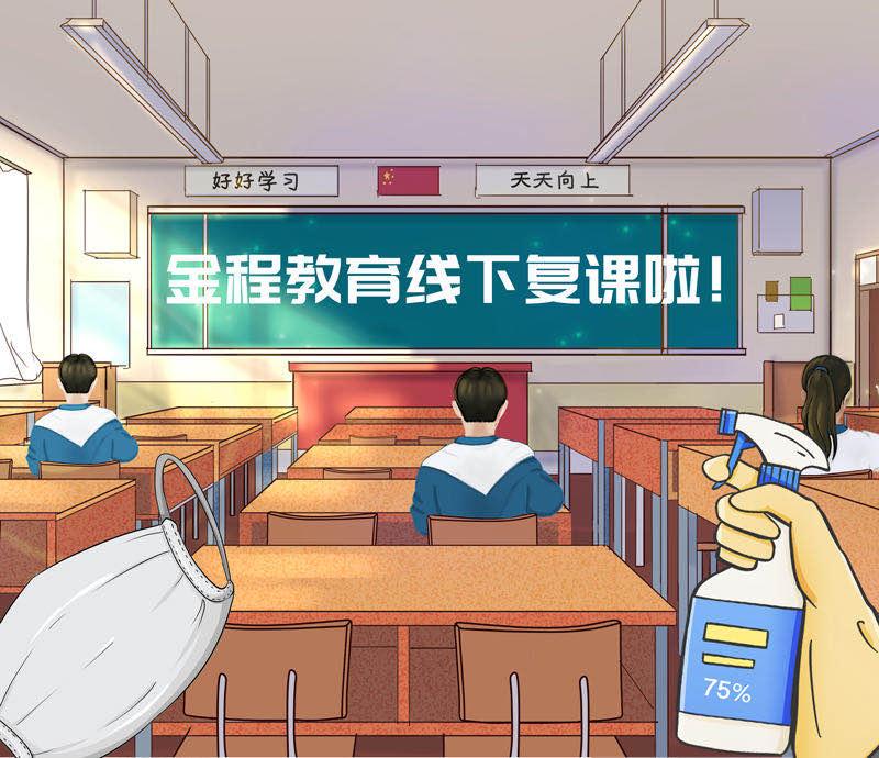 金程教育北京面授班复课啦~班主任喊你来上课!