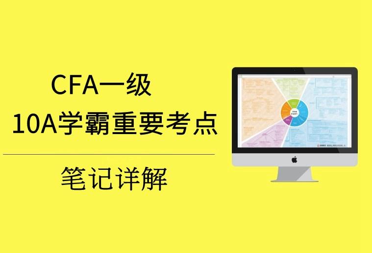 【限免】:CFA一级10A学霸重要考点笔记详解.pdf(另含听课笔记)